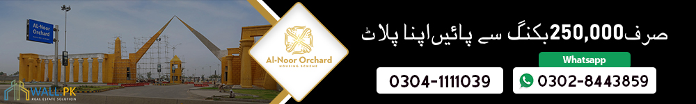 Al Noor Orchard Lahore booking contact
