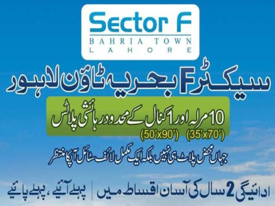 Bahria Town Sector F Lahore | Payment Plan