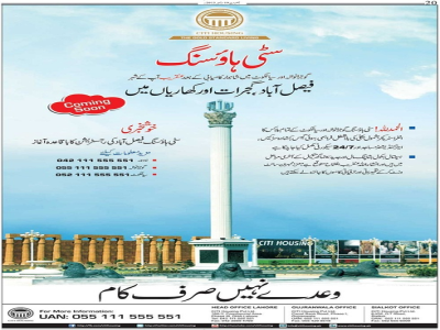 Citi Housing Faisalabad, Gujrat and Kharian - Coming Soon